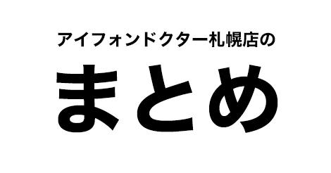 アイフォンクリア琴似店で『出来ること』をなんとなくまとめてみました!(^^)