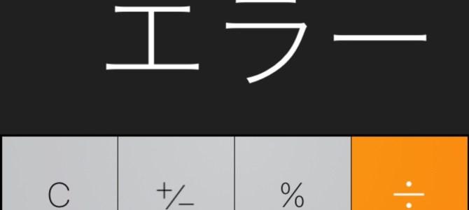 【へぇ~!!】iPhone電卓の3つの小ネタ。