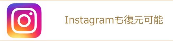 Instagramも復元可能
