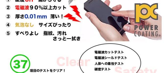 【保護対策】新機種も! iPhone修理専門店アイフォンクリア琴似店ブログ2017/11/11