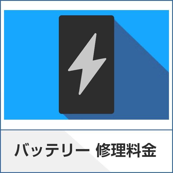 アイフォンクリアのバッテリー交換ページへのリンク