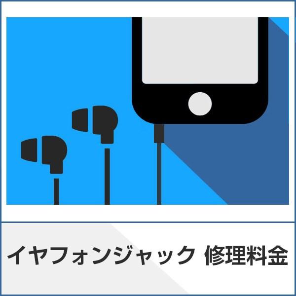 アイフォンクリアのイヤフォン交換ページへのリンク