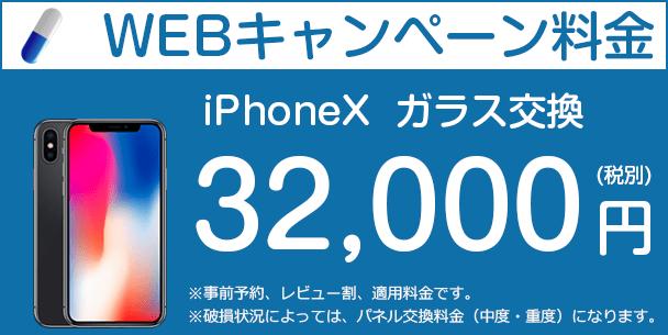 iPhoneXのキャンペーン価格画像