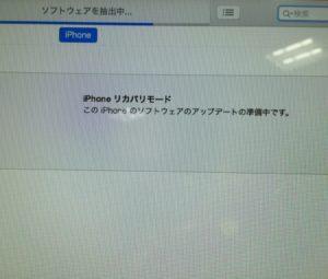 iPhone7リカバリーモード復旧後0127