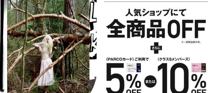 パルコ店限定!!4日間限定!修理代金10%OFF