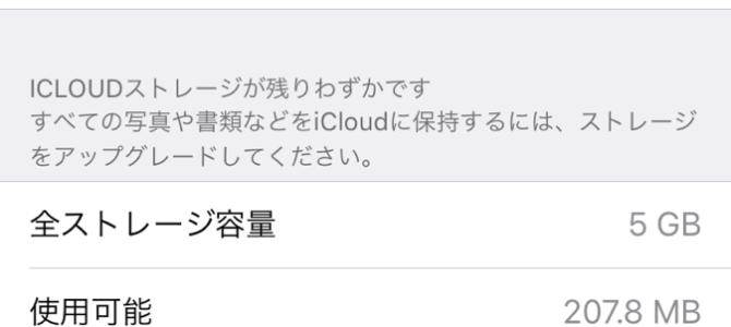 ios11登場間近!!           17/09/18