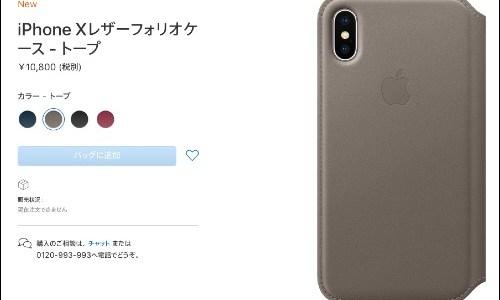 iPhone Xは一部iPadの機能も搭載!?        17/09/15