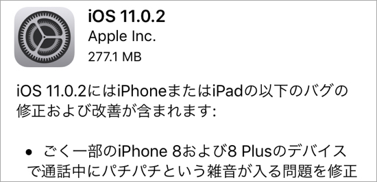 iOS 11.0.2リリース             17/10/04