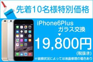iPhone6Plusガラス交換