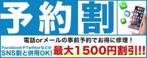 予約割!最大1500円OFF!