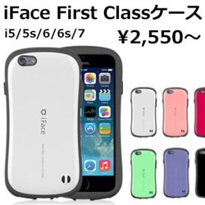 iFaceアイフォンケース