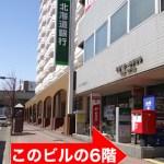 札幌市西区 iPhone修理専門店 アイフォンクリア 琴似駅前店外観画像