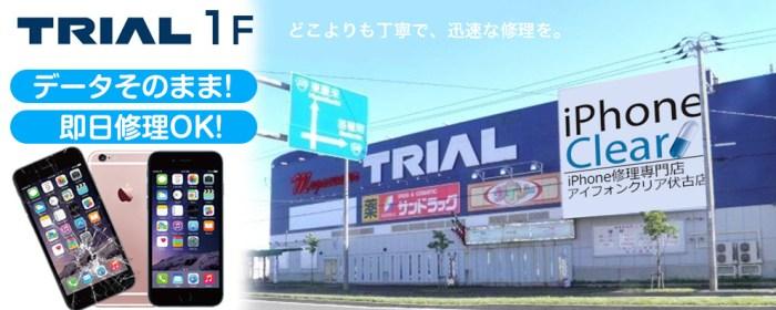 札幌東区伏古周辺のiPhone画面修理・バッテリー交換はアイフォンクリア メガセンタートライアル伏古店へ