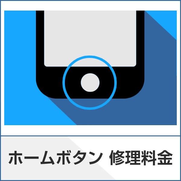 ホームボタン修理ページへのリンク画像