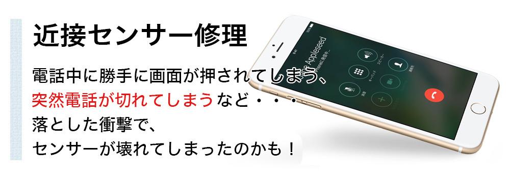 iPhone(アイフォン)のセンサー故障