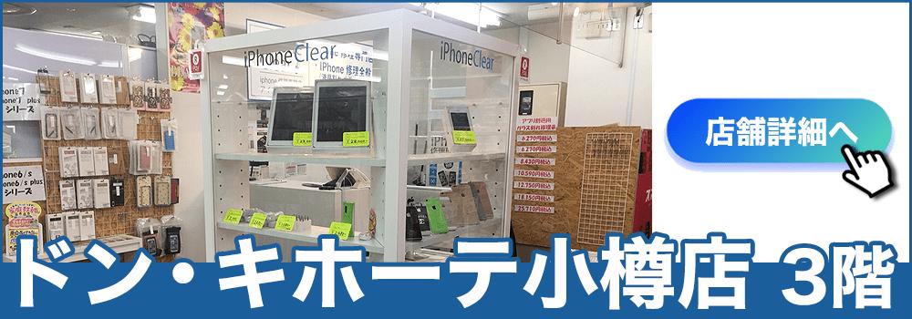 ドン・キホーテ小樽店の店舗画像