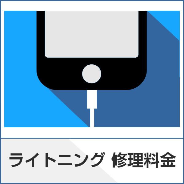 アイフォンクリアのライトニング交換ページへのリンク画像