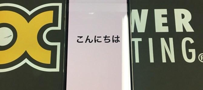 【iPhoneXパワーコーティング】キター! iPhone修理専門店アイフォンクリア 札幌伏古ブログ2017/11/15