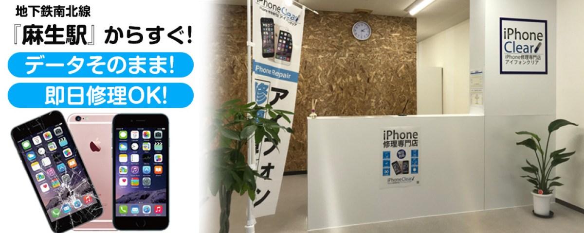 札幌北区麻生周辺のiPhone画面修理・バッテリー交換はアイフォンクリア 麻生店へ