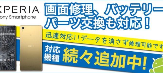 iPhone以外でも!! iPhone修理専門店アイフォンクリア 札幌麻生ブログ2017/11/27