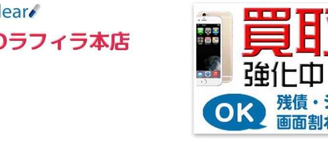 アイフォンクリア の買取アイフォンクリアすすきのラフィラ本店iPhone/iPad修理専門店Proブログ