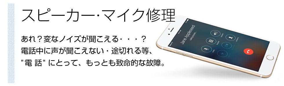 iPhone(アイフォン)で通話が出来ない・声が聞こえないor届かない
