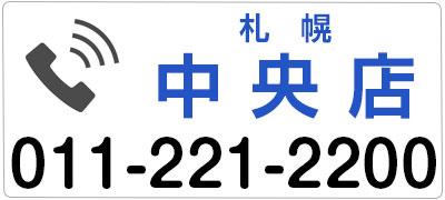 アイフォンクリア札幌中央店へのお問合せリンク