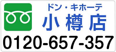 アイフォンクリアドン・キホーテ小樽へのお問合せリンク