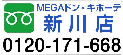 アイフォンクリアMEGAドン・キホーテ新川店へのお問合せリンク