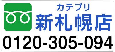 アイフォンクリア新札幌カテプリ店へのお問合せリンク