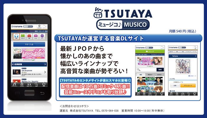 TSUTAYAミュージコ