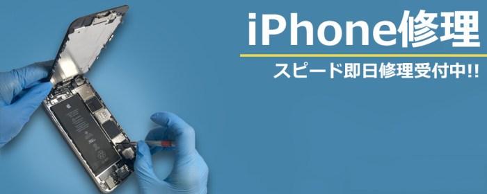 iPhone修理ならアイフォンクリア MEGAドン・キホーテ旭川店におかませ