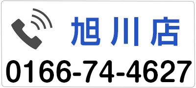 アイフォンクリアMEGAドンキホーテ旭川店へのお問合せリンク