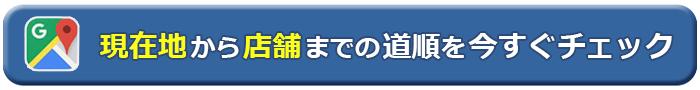 グーグルマップでの現在地からアイフォンクリアドン・キホーテ小樽店までの道順