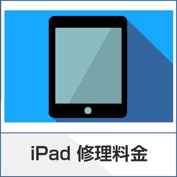 iPad修理ページへのリンク