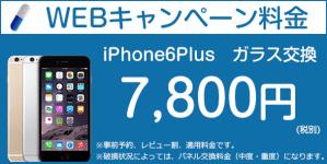iPhone6Plusキャンペーン案内画像