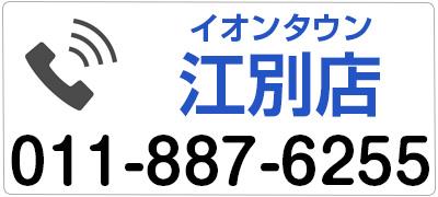 アイフォンクリア江別店へのお問合せリンク
