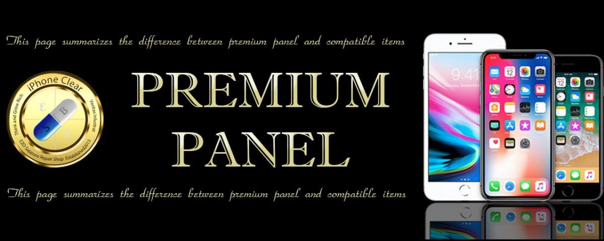 iPhoneのPREMIUMパネルの案内画像