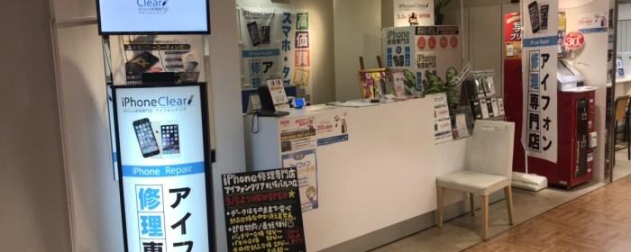 札幌中央区大通周辺のiPhone画面修理・バッテリー交換はアイフォンクリア 札幌パルコ店へ
