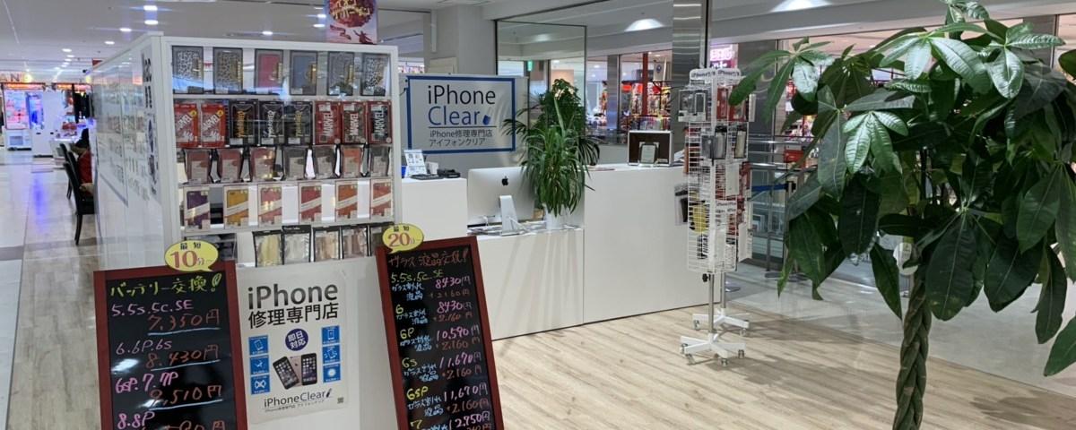 札幌市厚別区新札幌周辺のiPhone画面修理・バッテリー交換はアイフォンクリアカテプリ新札幌店へ