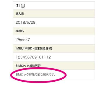 ページを下へスクロールして端末のSIMロック解除可否を確認する案内画像
