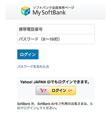 My softbankにログインする案内画像