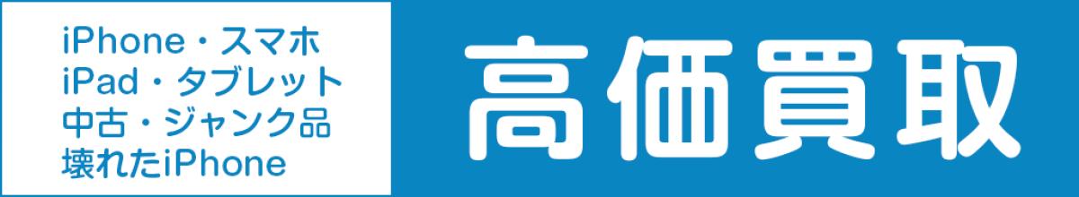 アイフォンクリア琴似駅前店のアイフォン・スマホ買取