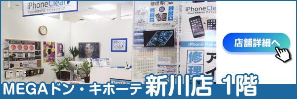アイフォンクリアMEGAドン・キホーテ新川店