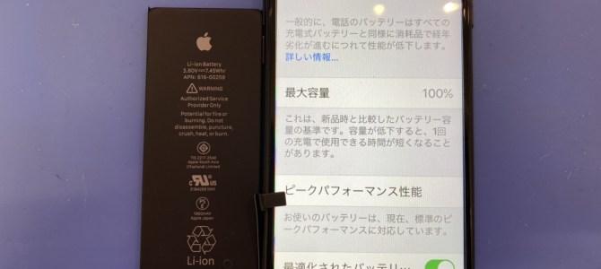 iphone7のバッテリー交換ならアイフォンクリア MEGAドン・キホーテ篠路店へ!!