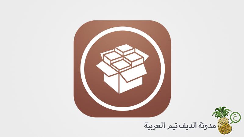 Cydia iOS 7 2