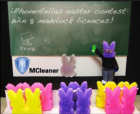 iphonehellas-easter-contest
