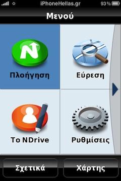 ndrive-iphonehellas-5