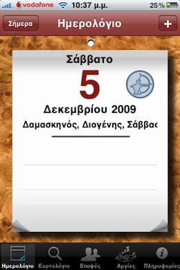 Eortes iPhone app