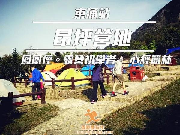 [東涌站]大嶼山昂坪營地 | iPlayHK 香港愛玩生 | 地道香港旅遊好去處